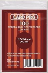 Прозрачные протекторы Card-Pro для ККИ (100 шт.) 67х94 мм
