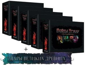 5 коробок «Войны Ктулху» + Дары Великих Древних (рус. яз.)