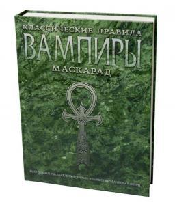 Книга «Вампиры: Маскарад. Классические правила»